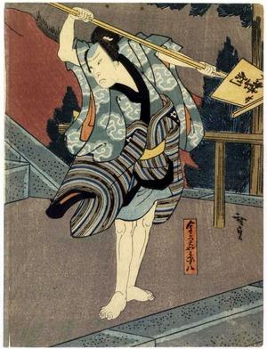 Utagawa Hirosada: 「金魚や金八」 - Ritsumeikan University