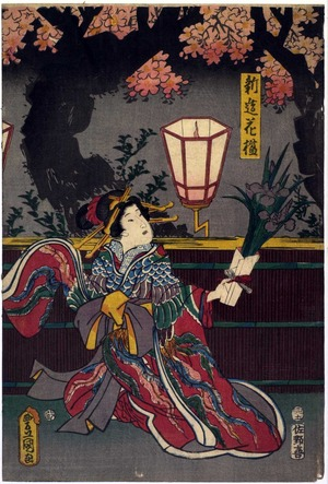 Utagawa Kunisada: 「新造花橘」 - Ritsumeikan University