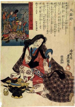 Utagawa Kunisada: 「玉藻前」「二十六」「大日本六十餘州之内 下野」 - Ritsumeikan University