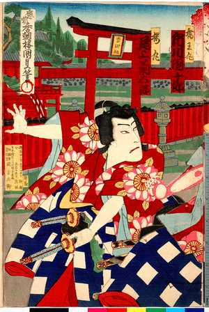 Utagawa Kunisada: 「梅王丸 市川団十郎」「桜丸 尾上菊五郎」 - Ritsumeikan University