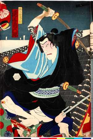 Utagawa Kunisada: 「弁天小僧菊之助 尾上菊五郎」 - Ritsumeikan University