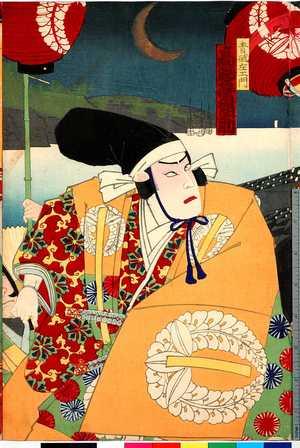 Utagawa Kunisada: 「青砥左エ門 高砂屋福助」 - Ritsumeikan University