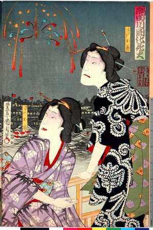 Toyohara Kunichika: 「隅田川開化花火」「たきかしはやお菊」「いびしやお駒」 - Ritsumeikan University