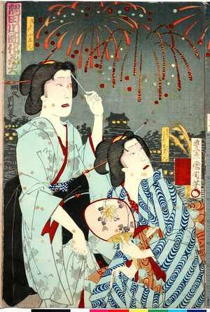 Utagawa Kunitoshi: 「隅田川開化花火」「きのくにやおげん」「つたや小左ん」 - Ritsumeikan University