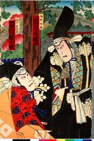 Utagawa Kunisada: 「高野師直 市川左団次」「桃井若狭之介 市川権十郎」 - Ritsumeikan University