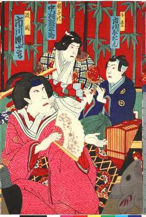 Utagawa Kunisada: 「千松 市川ぼたん」「鶴千代 中村銀之助」「政岡 市川団十郎」 - Ritsumeikan University