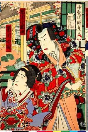 Utagawa Kunisada: 「源義経 市川小団次」「こし元しのぶ実は郷の君 市川女虎」 - Ritsumeikan University