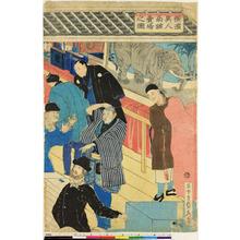 歌川貞秀: 「横浜異人商館売場之図」 - 立命館大学