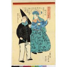 Ochiai Yoshiiku: 「外国人物図画」 - Ritsumeikan University