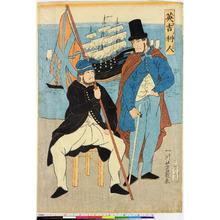 歌川芳員: 「英吉利人」 - 立命館大学