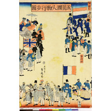 Utagawa Sadahide: 「五箇国人物行歩図」 - Ritsumeikan University