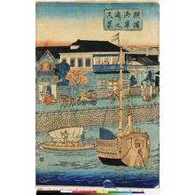 Utagawa Hiroshige III: 「横浜海岸通リ之真景」 - Ritsumeikan University