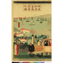 歌川国政〈3〉: 「横浜鉄道上記出車之図」 - 立命館大学