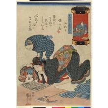 Utagawa Kuniyoshi: 「見立てうちんぐら」 - Ritsumeikan University