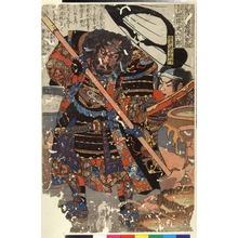 Utagawa Kuniyoshi: 「本朝水滸伝豪傑八百人一個」 - Ritsumeikan University