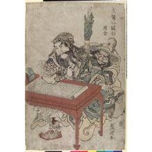 Utagawa Toyokuni I: 「美髯公関羽 周倉」 - Ritsumeikan University