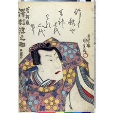 Utagawa Kunisada: 「菅相丞 沢村源之助」 - Ritsumeikan University