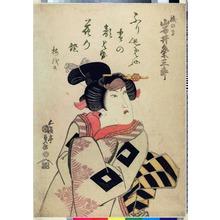 Utagawa Kunisada: 「賤の方 岩井粂三郎」 - Ritsumeikan University