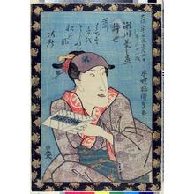 Utagawa Kunisada: 「天保三年壬辰正月六日 行年三十一歳 瀬川菊之丞」 - Ritsumeikan University