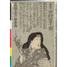 Utagawa Kunisada: 「若女形 中村富十郎」 - Ritsumeikan University