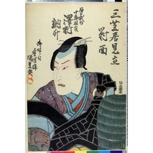 Utagawa Kunisada: 「三芝居見立対面」 - Ritsumeikan University