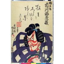 Utagawa Kunisada: 「梅王丸 市川海老蔵」 - Ritsumeikan University