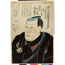 Utagawa Kuniyoshi: 「歌成院翫雀日光信士」 - Ritsumeikan University