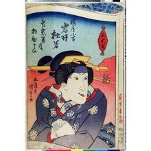 Utagawa Kunisada: 「五大力」 - Ritsumeikan University
