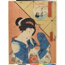 豊国 〈3〉: 「十六むさしの内」 - Ritsumeikan University