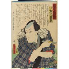 Utagawa Kunisada: 「近世水滸伝」 - Ritsumeikan University