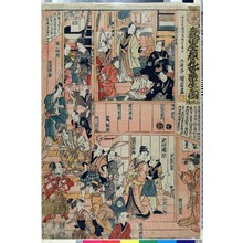 Utagawa Kunisada: 「森田座顔見勢楽屋之図 三枚続」 - Ritsumeikan University
