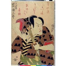 Utagawa Kunisada: 「奴矢田平 嵐徳三郎」 - Ritsumeikan University