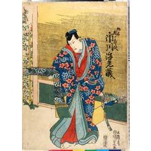 Utagawa Kunisada: 「松若 団十郎改 市川海老蔵」 - Ritsumeikan University