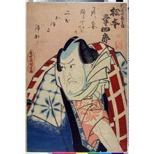 Utagawa Kunisada: 「幡すい長兵衛 松本幸四郎」 - Ritsumeikan University
