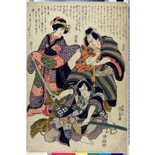 Utagawa Kunisada: 「廿四孝」「さゞれの錦」「妹背山」 - Ritsumeikan University