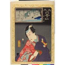 Utagawa Kunisada: 「見立 六哥仙」 - Ritsumeikan University