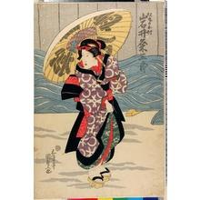 Utagawa Kunisada: 「松風のお村 岩井粂三郎」 - Ritsumeikan University