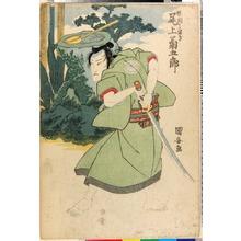 Utagawa Kuniyasu: 「福岡みつぎ 尾上菊五郎」 - Ritsumeikan University