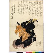 Utagawa Kunisada: 「源蔵女房戸浪 岩井紫若」 - Ritsumeikan University