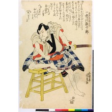 Utagawa Kunisada: 「朝比奈藤兵衛 市川鰕十郎」 - Ritsumeikan University