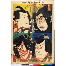 Utagawa Kunisada: 「江戸の花 錦絵くらべ」 - Ritsumeikan University
