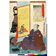 Utagawa Kunisada: 「誠忠大星一代記」 - Ritsumeikan University