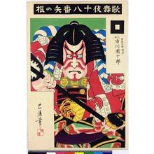 忠清: 「歌舞伎十八番 矢の根」 - 立命館大学
