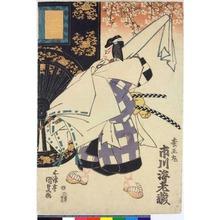 Utagawa Kunisada: 「松王丸 市川海老蔵」 - Ritsumeikan University