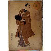 Utagawa Toyokuni I: 「見立役者七小町」 - Ritsumeikan University