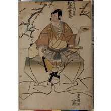 Utagawa Toyokuni I: 「工藤左衛門祐経 松本幸四郎」 - Ritsumeikan University
