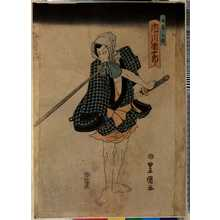 Utagawa Toyoshige: 「五郎兵衛 市川団十郎」 - Ritsumeikan University