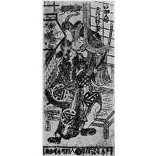 Kondo Kiyonobu: (萩野伊三郎) - Ritsumeikan University