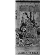 Kondo Kiyonobu: 「竹中歌川」 - Ritsumeikan University