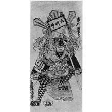 Kondo Kiyonobu: 「市川団十郎」 - Ritsumeikan University